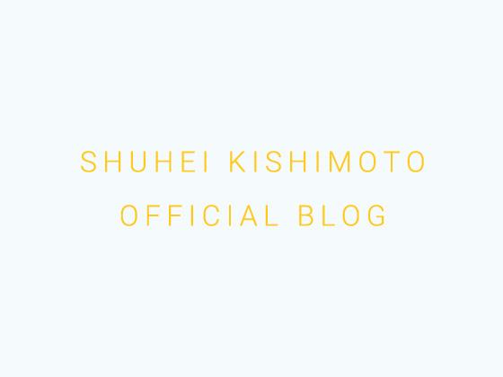 SHUHEI KISHIMOTO OFFICIAL BLOG