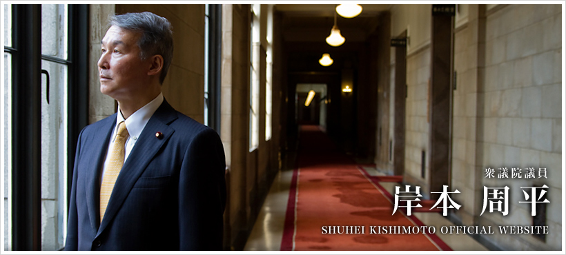 衆議院議員 岸本周平 Shuhei Kisimoto Official Website