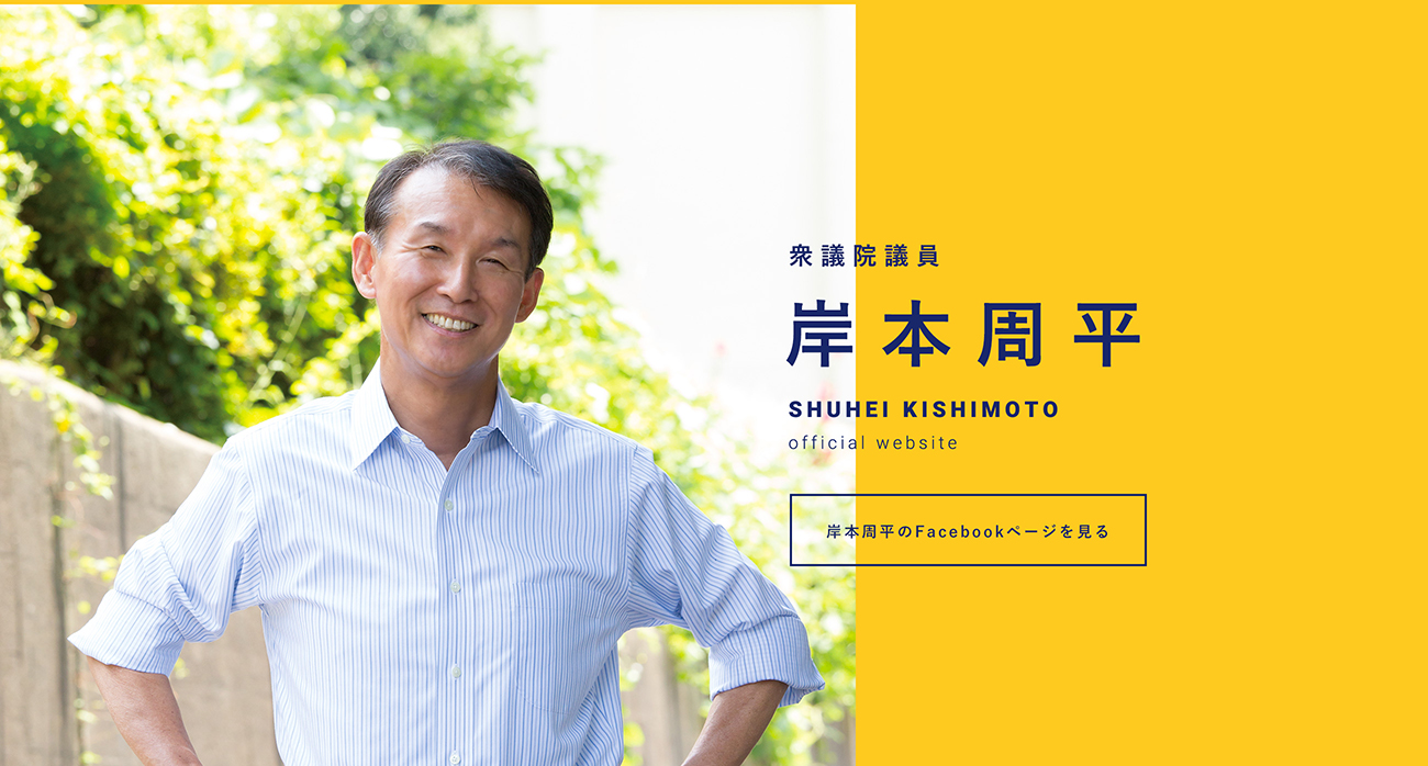 衆議院議員 岸本周平 official w...